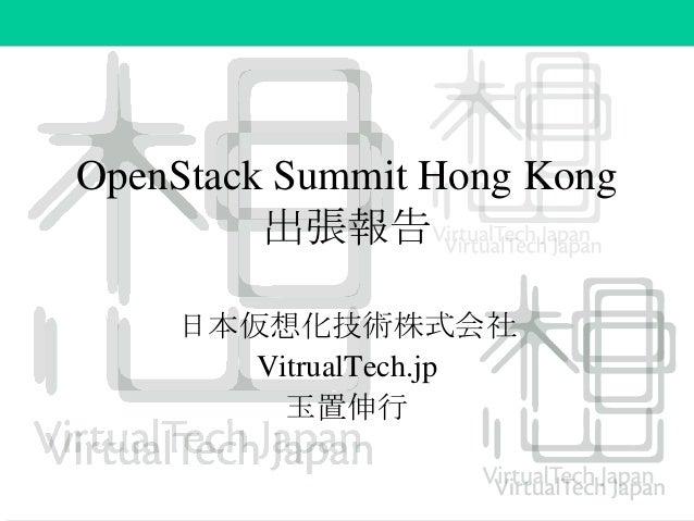 OpenStack Summit Hong Kong 出張報告 日本仮想化技術株式会社 VitrualTech.jp 玉置伸行