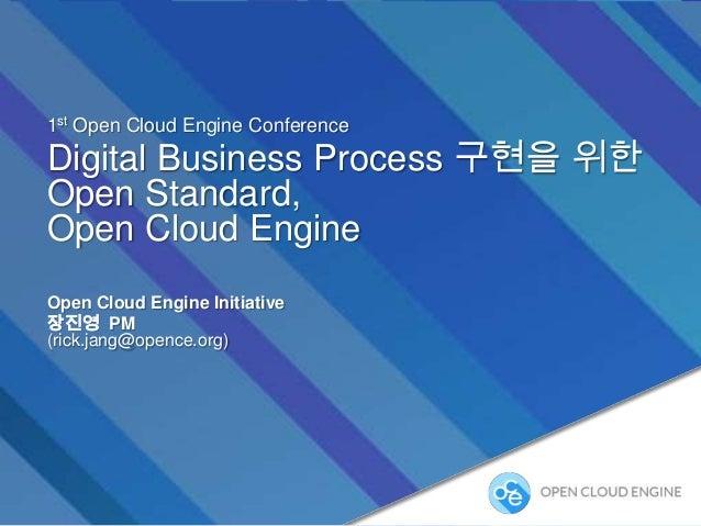 1st Open Cloud Engine Conference  Digital Business Process 구현을 위한 Open Standard, Open Cloud Engine Open Cloud Engine Initi...