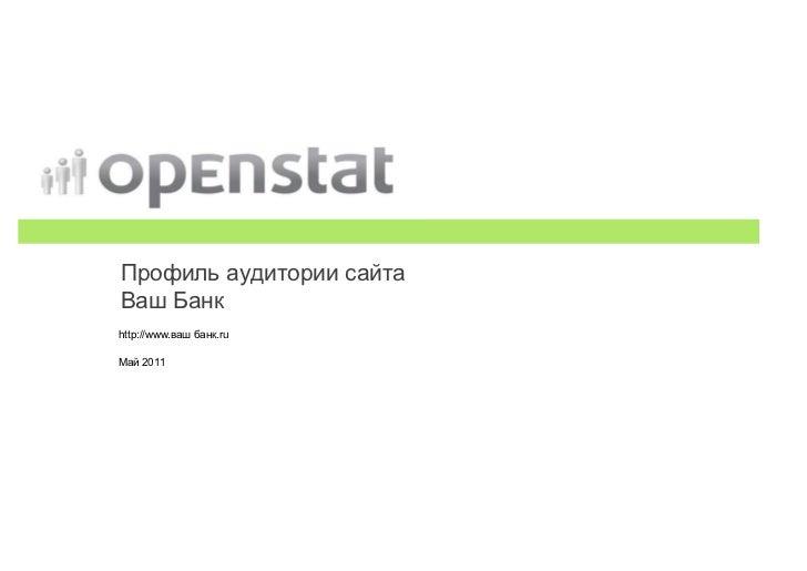 Профиль аудитории сайтаВаш Банкhttp://www.ваш банк.ruМай 2011