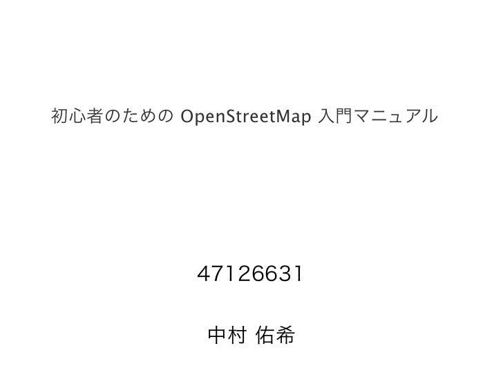 初心者のための OpenStreetMap 入門マニュアル          47126631           中村 佑希