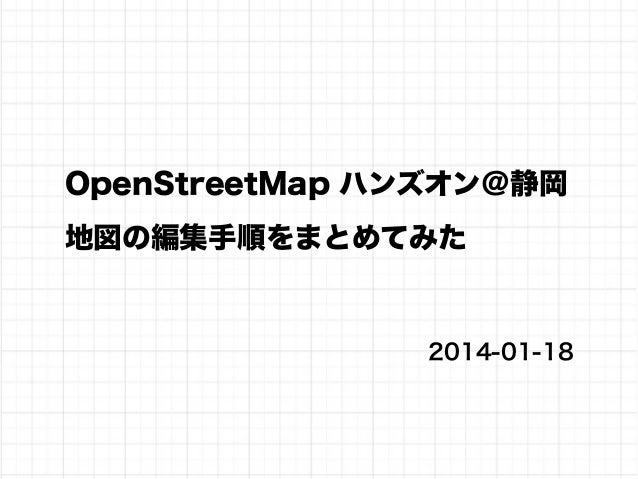 OpenStreetMap ハンズオン@静岡 地図の編集手順をまとめてみた  2014-01-18