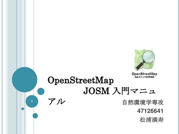 OpenStreetMap           JOSM 入門マニュ1    アル            自然環境学専攻                    47126641                     松浦満寿