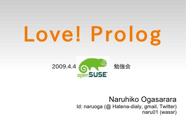 Love! Prolog   2009.4.4                   勉強会                                Naruhiko Ogasarara              Id: naruoga (...
