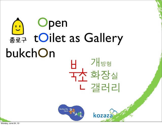 개방형화장실갤러리OpentOilet as GallerybukchOnMonday, June 24, 13