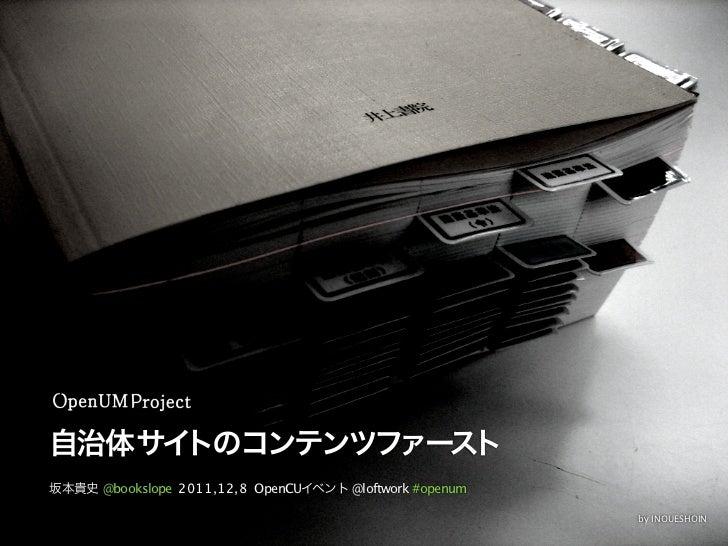 @bookslope 2011,12,8 OpenCU   @loftwork #openum                                                  by INOUESHOIN