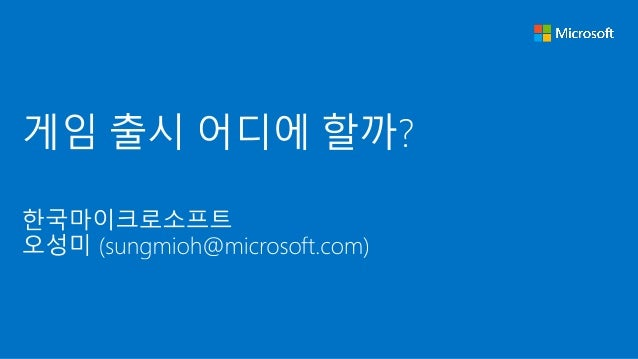 • •  Software & Tools to build apps.  • http://www.microsoft.com/bizspark/  A free program dedicated to startups.  Technol...
