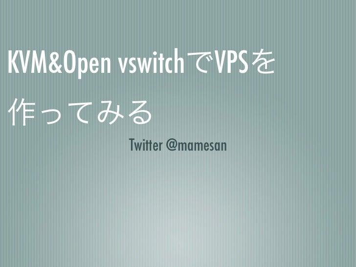 KVM&Open vswitchでVPSを作ってみる         Twitter @mamesan