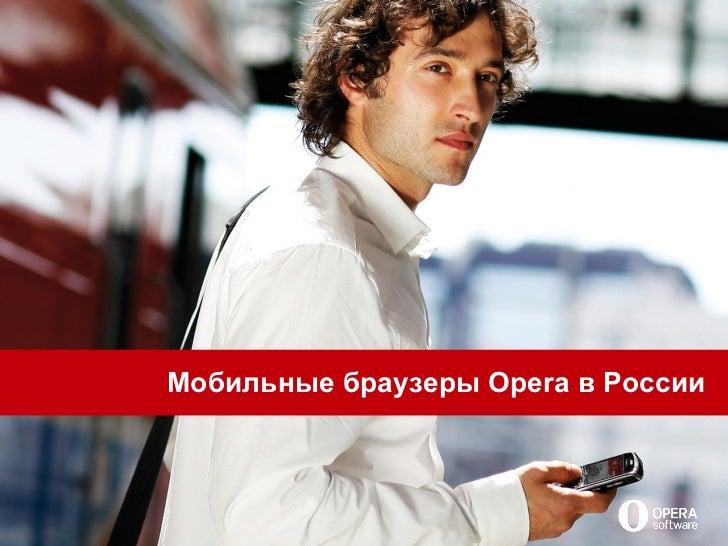 Илья Шпаньков «Мобильные браузеры Opera в России»