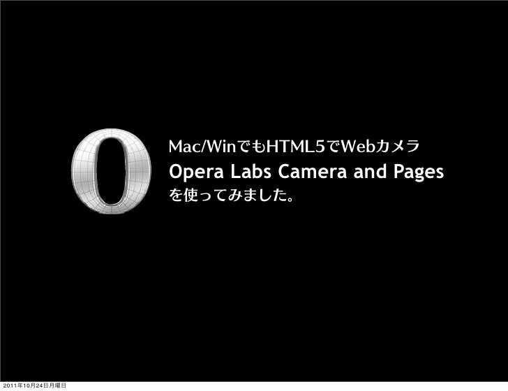 Opera Labs Camera and Pagesを使ってみました
