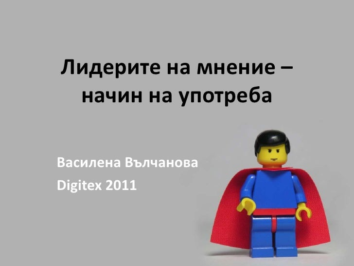 Лидерите на мнение – начин на употреба<br />Василена Вълчанова<br />Digitex2011<br />