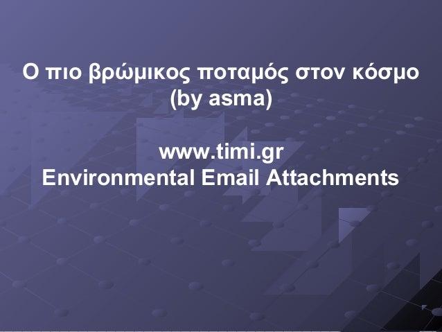 Ο πιο βρώμικος ποταμός στον κόσμο (by asma) www.timi.gr Environmental Email Attachments