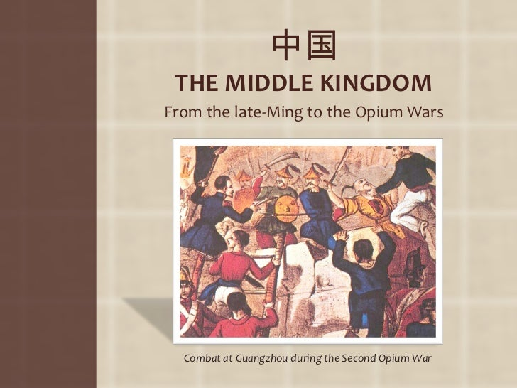 From the late-Ming to the Opium Wars  中国 THE MIDDLE KINGDOM Combat at Guangzhou during the Second Opium War