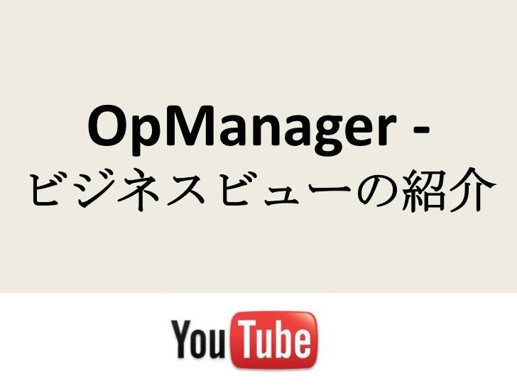 OpManager -ビジネスビューの紹介