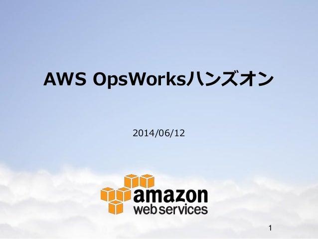AWS OpsWorksハンズオン 2014/06/12 1