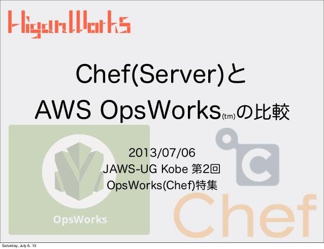 Chef(Server)と AWS OpsWorks(tm)の比較
