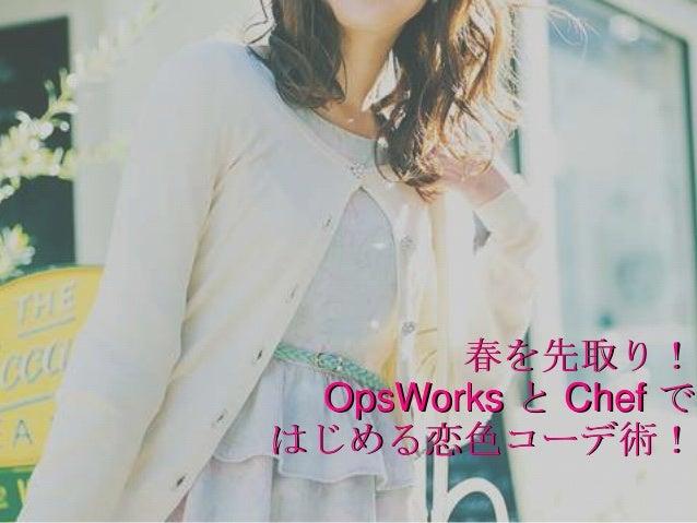 春を先取り! OpsWorks と Chef ではじめる恋色コーデ術!
