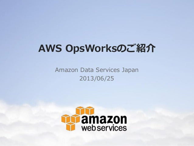 AWS OpsWorksのご紹介Amazon Data Services Japan2013/06/25