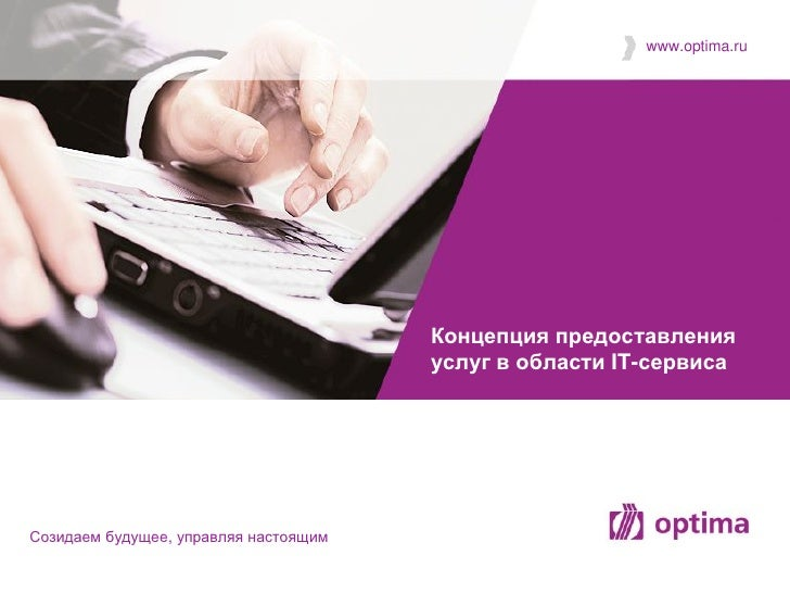 Концепция предоставления  услуг в области  IT -сервиса