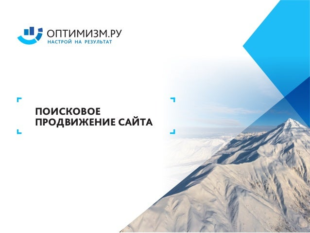 Презентация агентства поискового маркетинга «Оптимизм.ру»