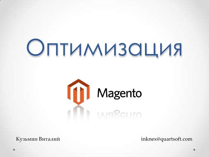 How to optimize Magento
