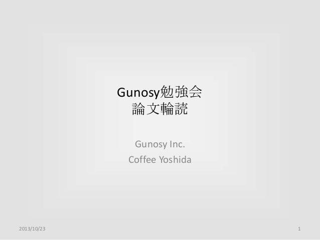 Gunosy勉強会 論文輪読 Gunosy Inc. Coffee Yoshida  2013/10/23  1