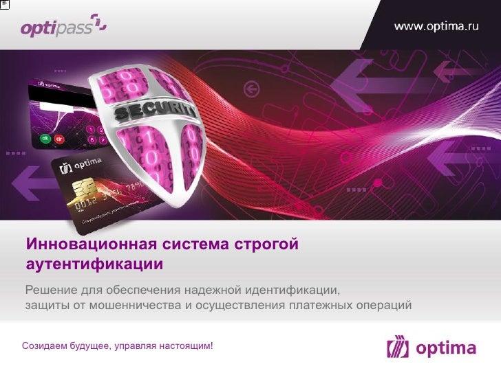 решение Opti Pass для банков