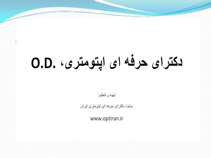 Optometry doctor