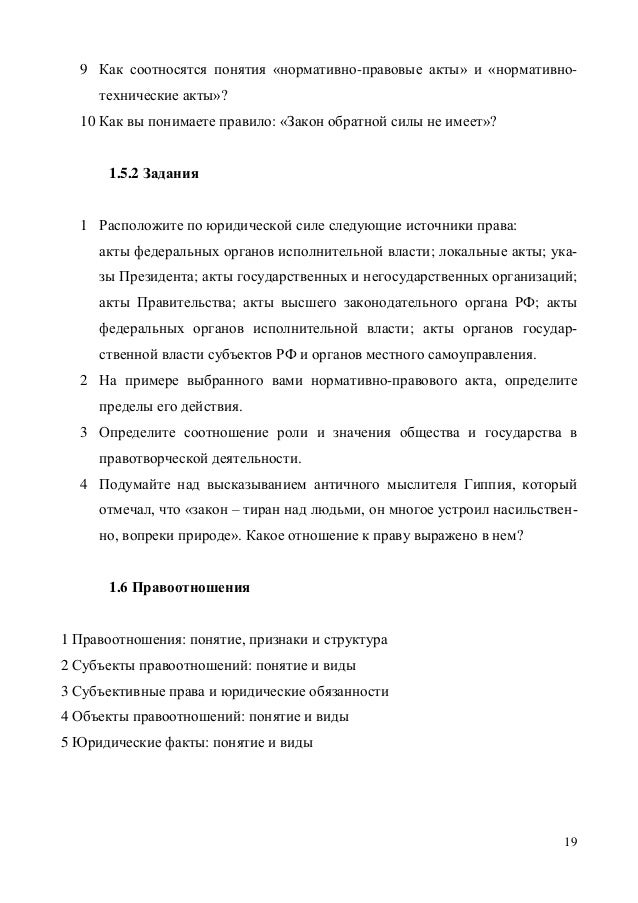 «нормативно-правовые акты»