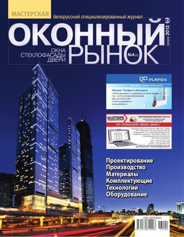 2013 зима  №4 зима 2013  белорусский специализированный журнал  №4 (22)  настольное производственно-практическое издание б...
