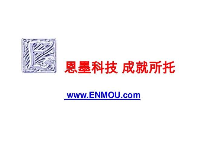 恩墨科技 成就所托<br />www.ENMOU.com<br />
