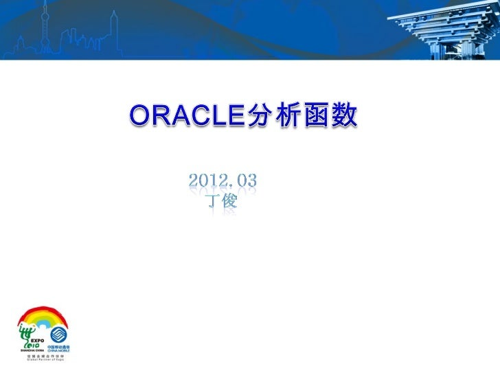 Oracle数据库分析函数详解