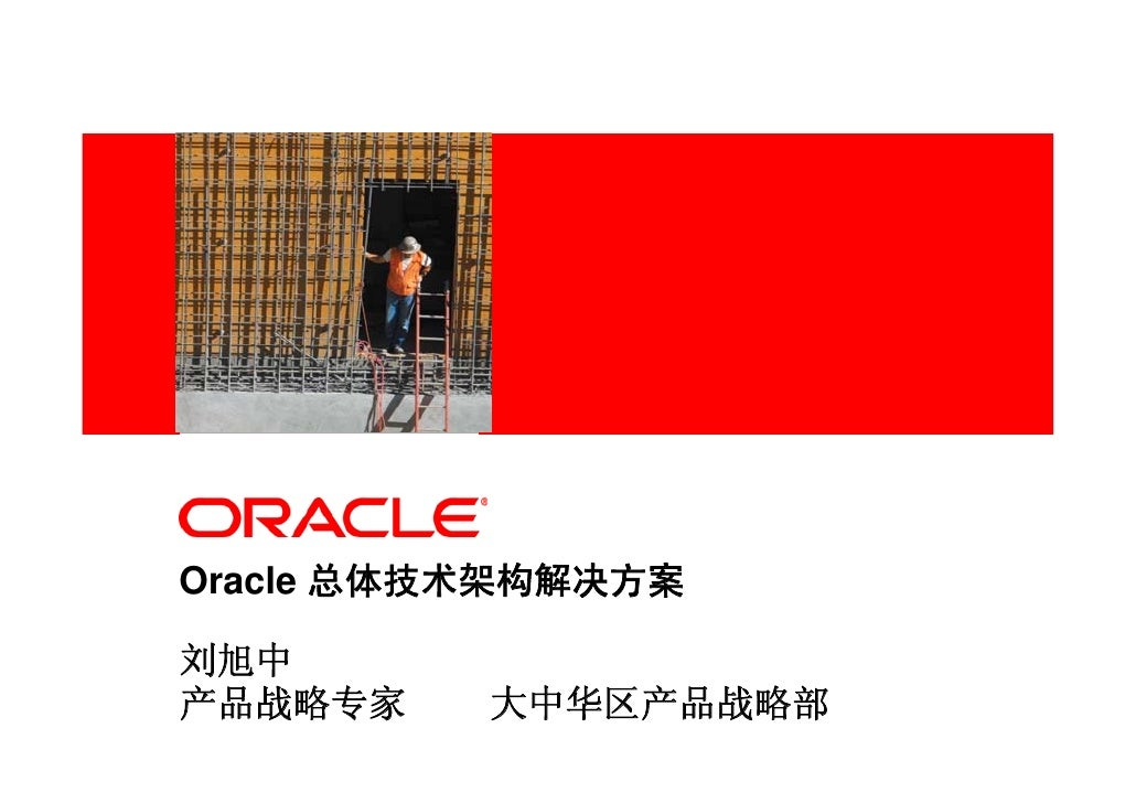 <Insert Picture Here>Oracle 总体技术架构解决方案刘旭中产品战略专家                   大中华区产品战略部