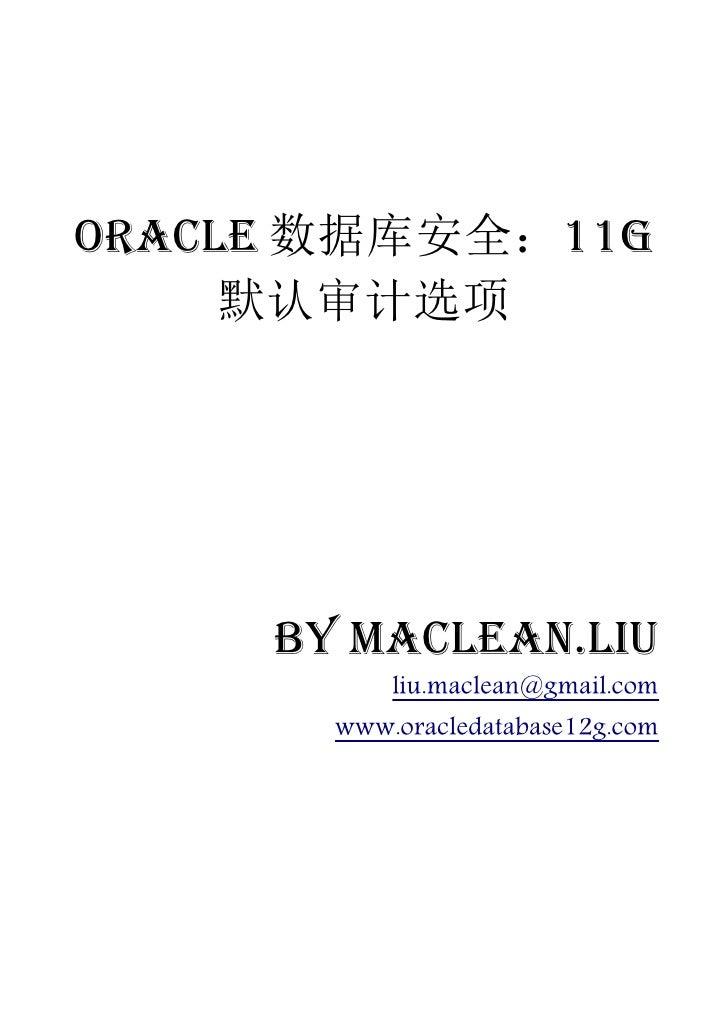 Oracle 数据库安全:11g     默认审计选项     by Maclean.liu           liu.maclean@gmail.com       www.oracledatabase12g.com