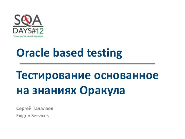 Oracle Based Testing