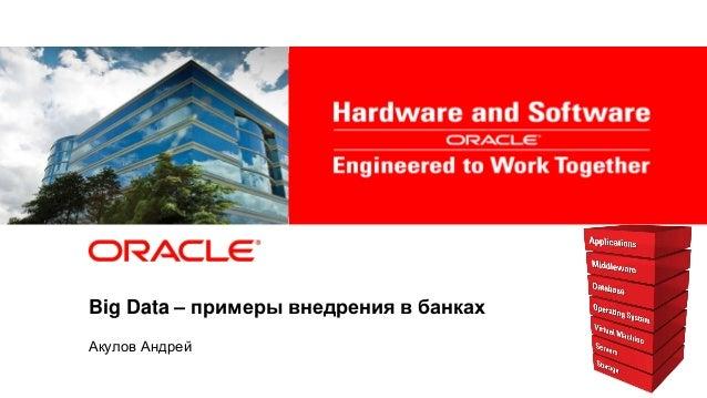 Примеры внедрений Oracle Big Data в банках