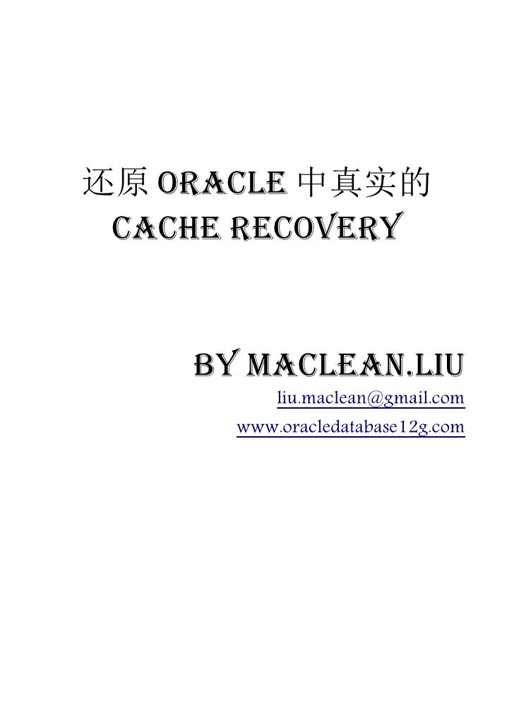还原 Oracle 中真实的 Cache Recovery    by Maclean.liu          liu.maclean@gmail.com      www.oracledatabase12g.com