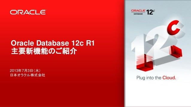 Oracle Database 12c R1 主要新機能のご紹介 2013年7月3日(水) 日本オラクル株式会社  1  Copyright © 2013, Oracle and/or its affiliates. All rights re...