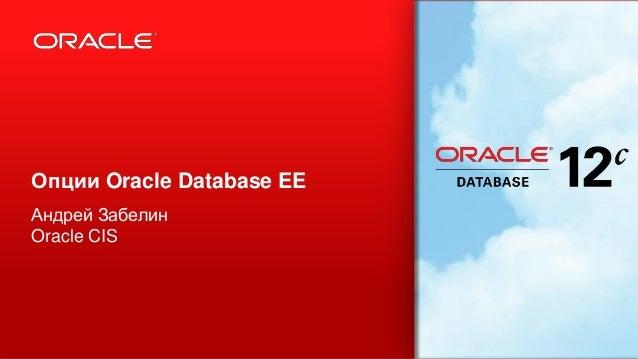 Опции Oracle Database EE Андрей Забелин Oracle CIS