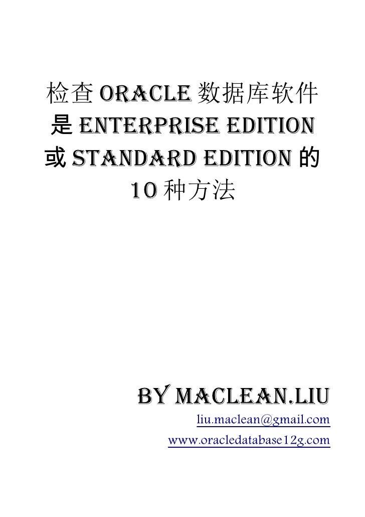 检查 Oracle 数据库软件是 Enterprise Edition或 Standard Edition 的      10 种方法      by Maclean.liu            liu.maclean@gmail.com  ...