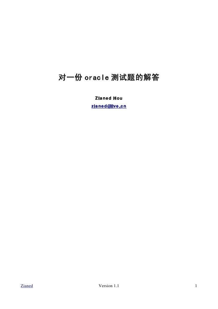 对一份 oracle 测试题的解答                 Zianed Hou               zianed@live.cn     Zianed          Version 1.1    1