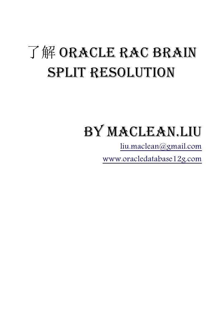 了解Oracle rac brain split resolution