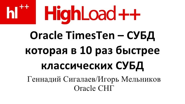 Oracle TimesTen  – СУБД которая в 10 раз быстрее классических СУБД Геннадий Сигалаев / Игорь Мельников  Oracle  СНГ