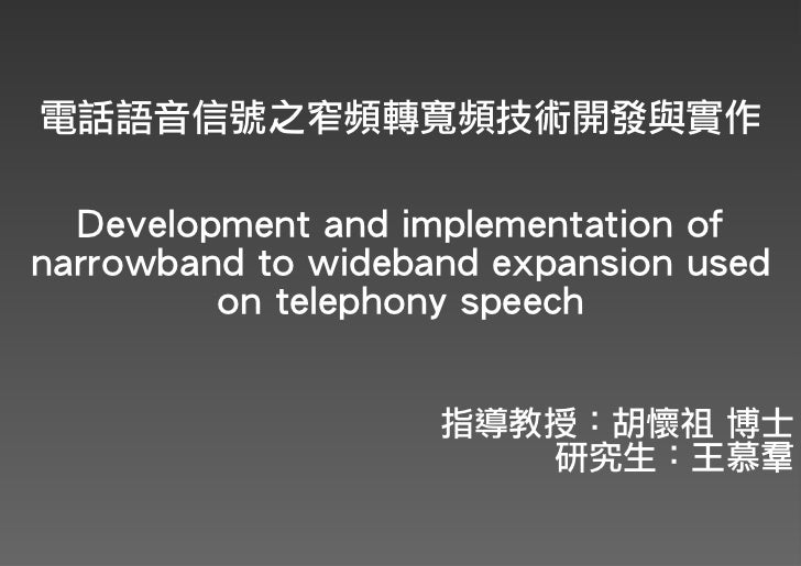 電話語音信號之窄頻轉寬頻技術開發與實作