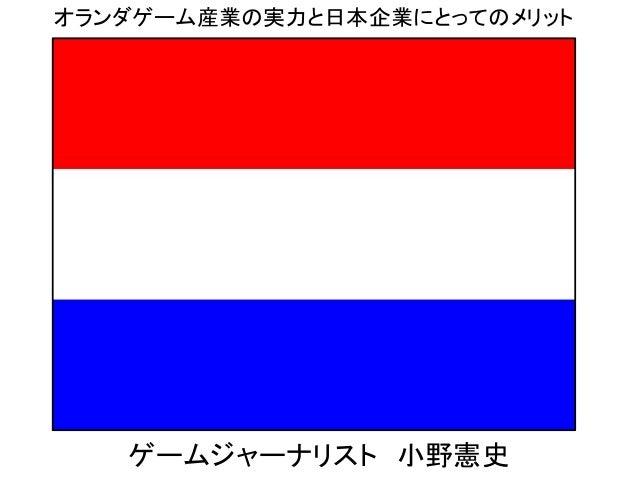 オランダゲーム産業の実力と日本企業にとってのメリット ゲームジャーナリスト 小野憲史