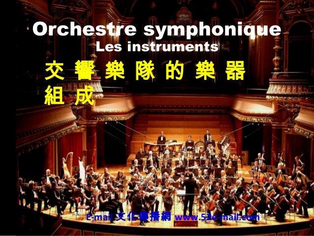 Orchestre symphonique Les instruments 交 響 樂 隊 的 樂 器 組 成 E-mail 文化傳播網 www.52e-mail.com