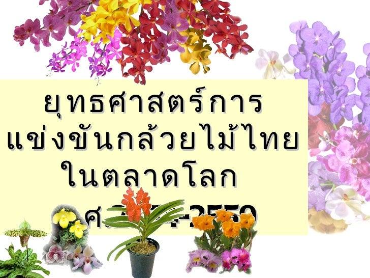 ยุทธศาสตร์การแข่งขันกล้วยไม้ไทยในตลาดโลก  พ . ศ . 2554-2559