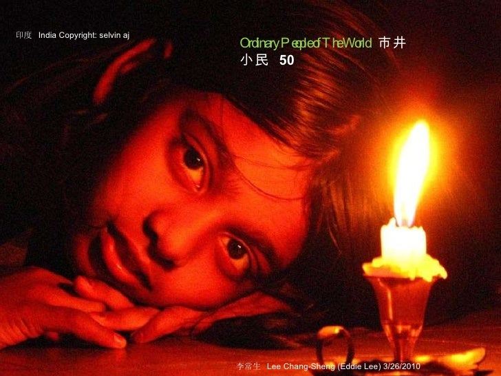 Ordinary People Of The World(50) 市井小民 50