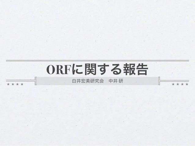 ORFに関する報告  白井宏美研究会中井 研