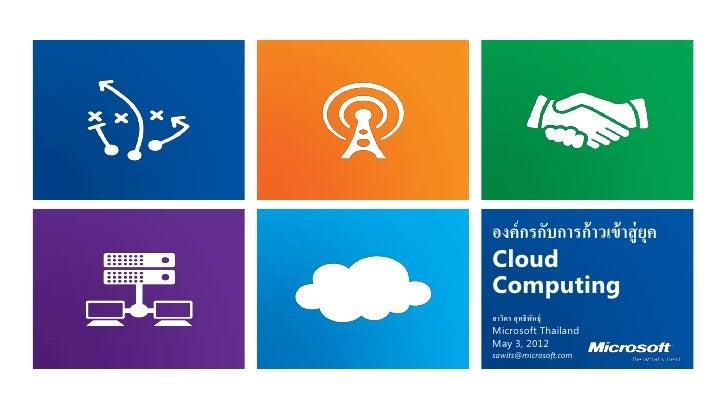Org cloud-computing