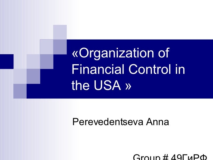 « Organization of  Financial Control in the USA  » Perevedentseva Anna  Group # 49 ГиРФ